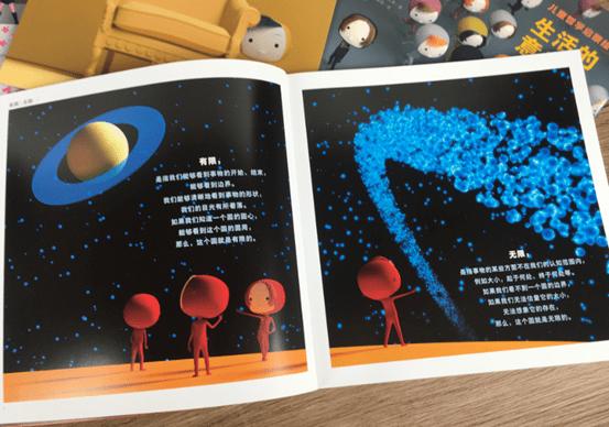法国儿童哲学大师为孩子们 精心打造的哲学启蒙绘本  第11张