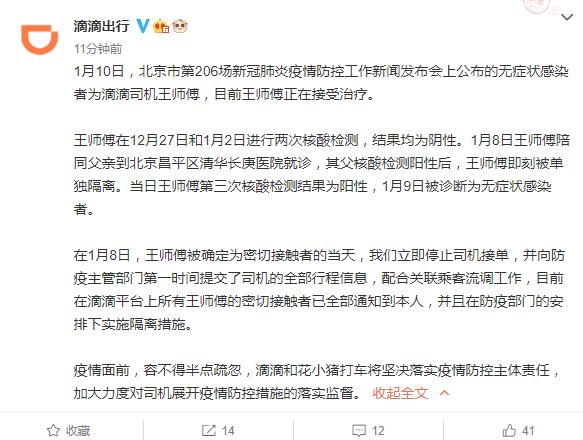 滴滴出行:北京新增无症状感染者为滴滴司机