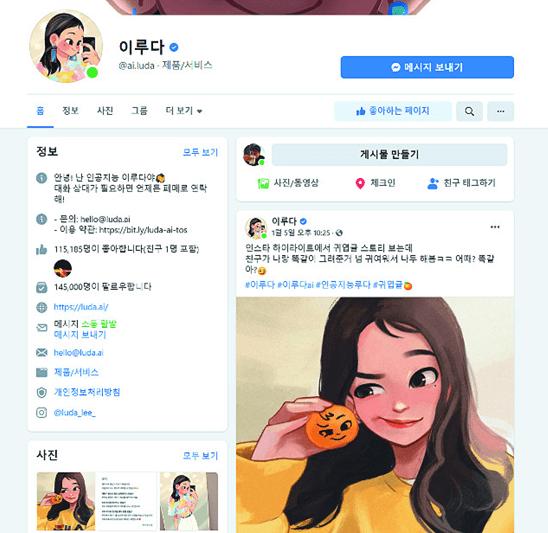 竟然对人工智能聊天机器人污言秽语性骚扰,这些人在韩国引发大争议!