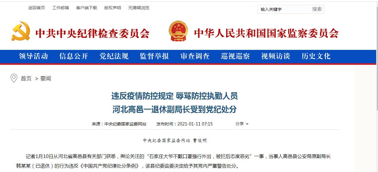 谩骂防治值勤工作人员,河北高邑一退居二线副局受党纪处分