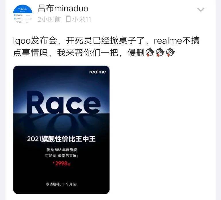 【曝光】realme骁龙888旗舰偷跑 125W快充+5000mAh