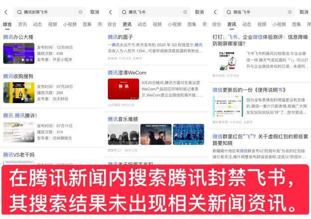 """飞书回应""""遭遇腾讯微信限制"""":多次联系微信人工客服未果"""