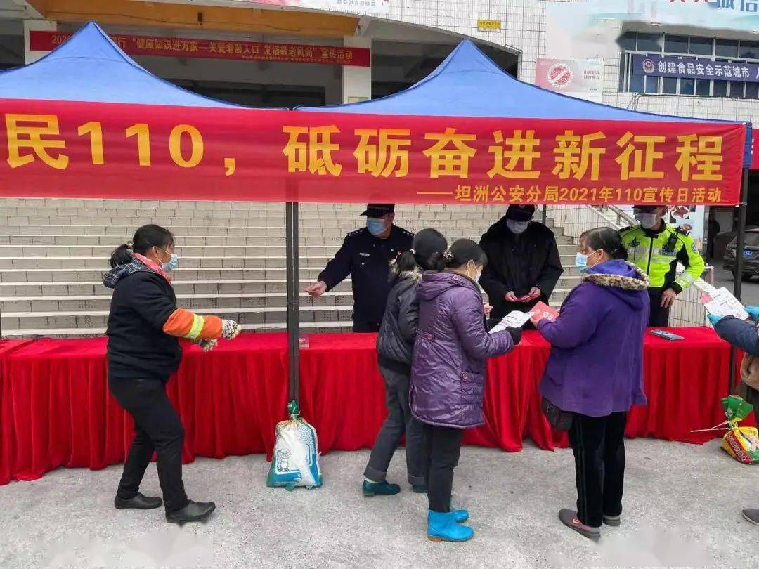中国人民警察节