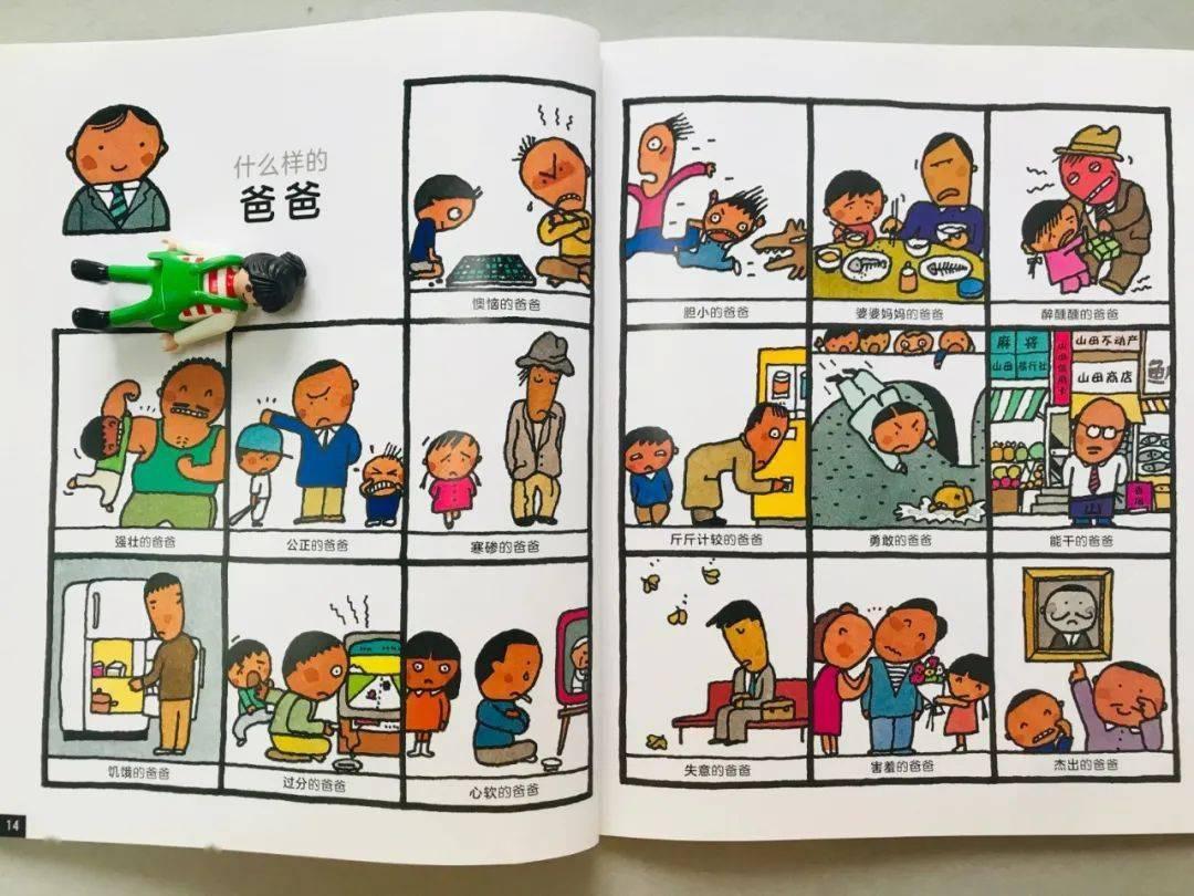 把五味太郎的书当成教材用,这钱你就白花了~  第58张