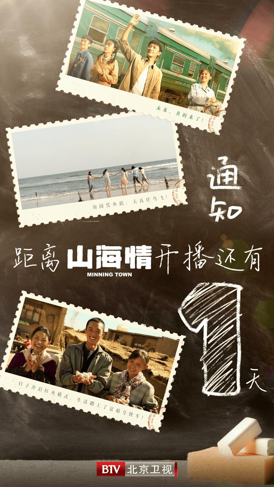 距离北京卫视《山海情》开播还有1天!