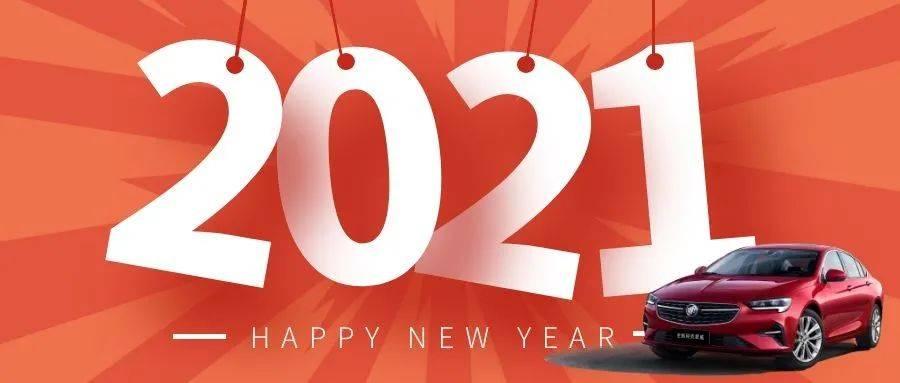 以礼相待,迎接新年——2021年浙江上海地区别克新年快乐购物——上海万兴站