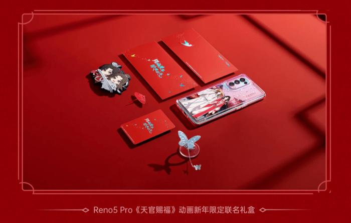 天官赐福好福气,Reno5 Pro心愿红礼盒开启预售