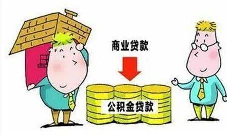买二套房时可以使用公积金?公积金贷款的政策?首付的比例?