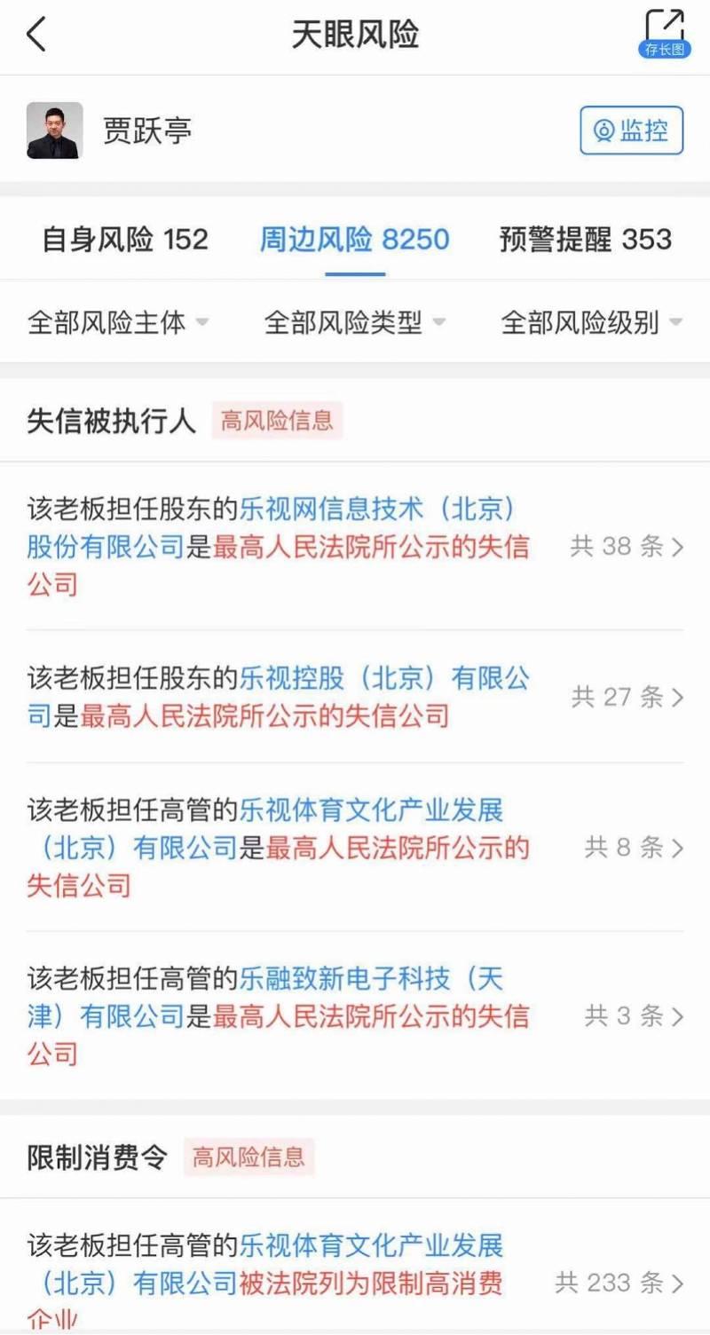 贾跃亭甘薇三千万房产被拍卖还债,仍欠招行5亿,无产可还?