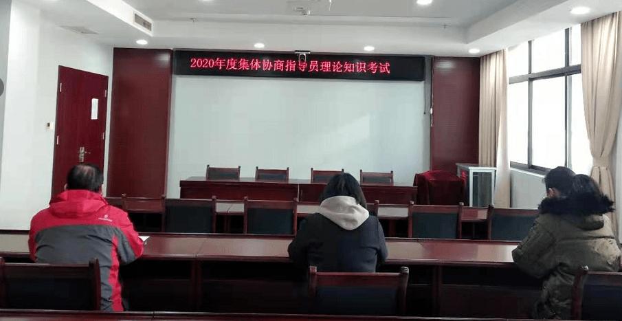 洛阳市总工会组织开展集体协商指导员年度业务考试