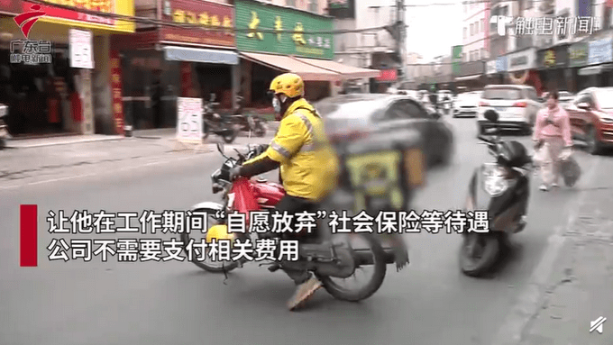 男子应聘骑手被要求自愿放弃社保,站点负责人回应,一句话惹怒网友