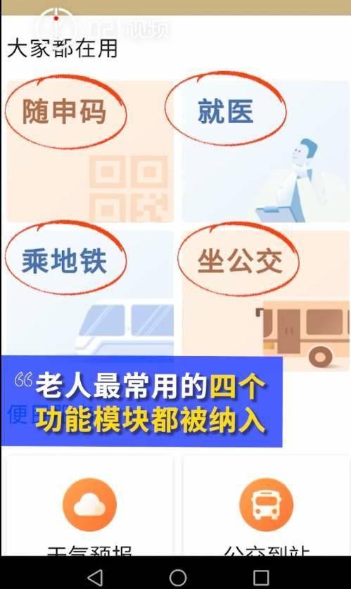 头条热点:上海推出老年专版健康码