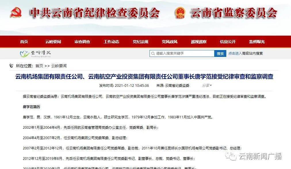 云南机场集团有限责任公司、云南航空产业投资集团有限责任公司董事长唐学范接受纪律审查和监察调查