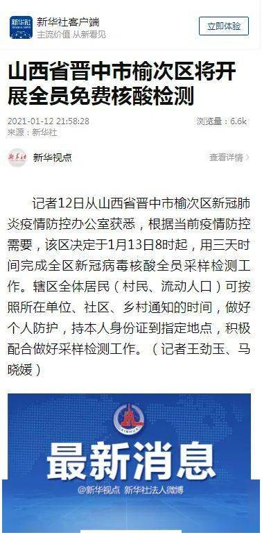 山西省晋中市榆次区将开展全员免费核酸检测
