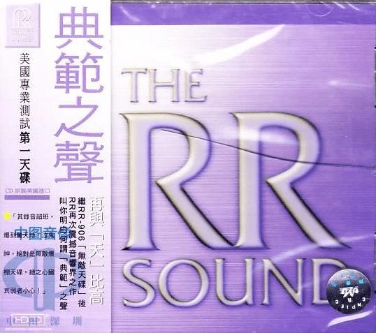 """【享乐特惠】音响重播的""""参考标准"""":美国RR公司著名发烧碟系列精选"""