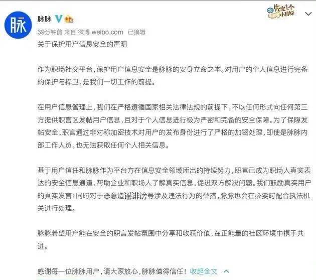【1017丨话题】拼多多辞退匿名发帖员工,寻人手段是否违法?