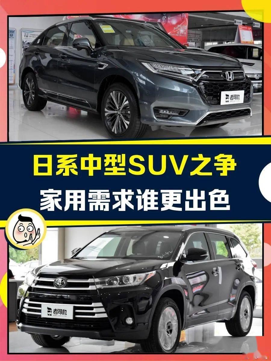 你会选择谁买合资中型SUV?7座汉兰达,还是这款5座空间更大的车?