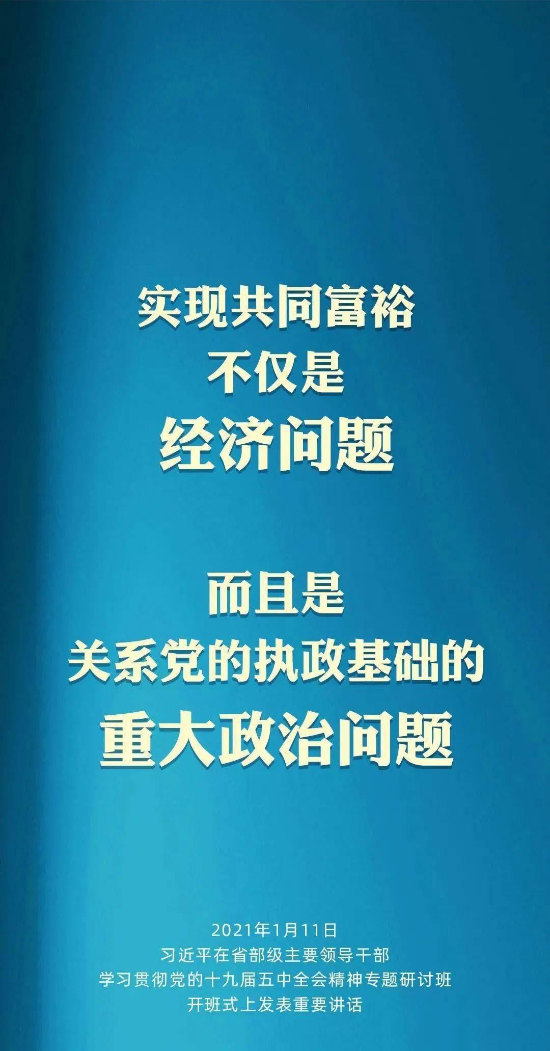 习近平在省部级主要领导干部学习贯彻党的十九届五中全会精神专题研讨班开班式上发表重要讲话