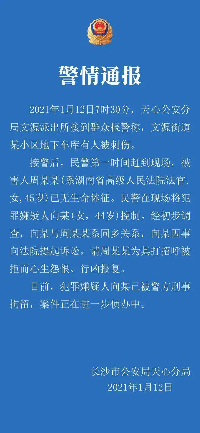 【1017丨聚焦】警方通报!湖南高院一女法官被刺身亡