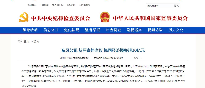 从严查处腐败!东风公司挽回经济损失超20亿元