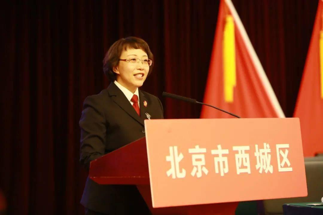 北京市西城区第十六届人民代表大会第八次会议举行第二次全体会议