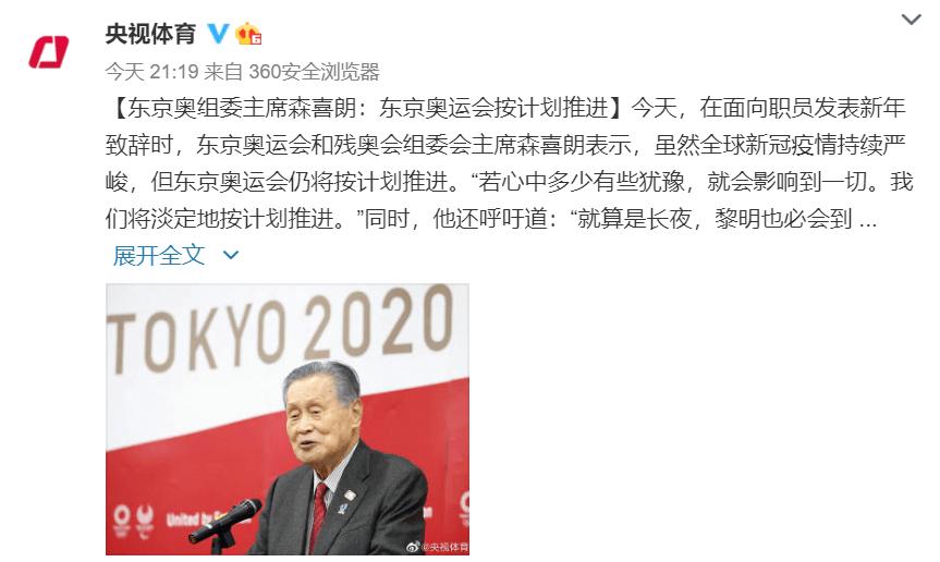东京奥组委官方辟谣!东京奥运会取消或推迟到2024年甚至2032年的消息都是假新闻!