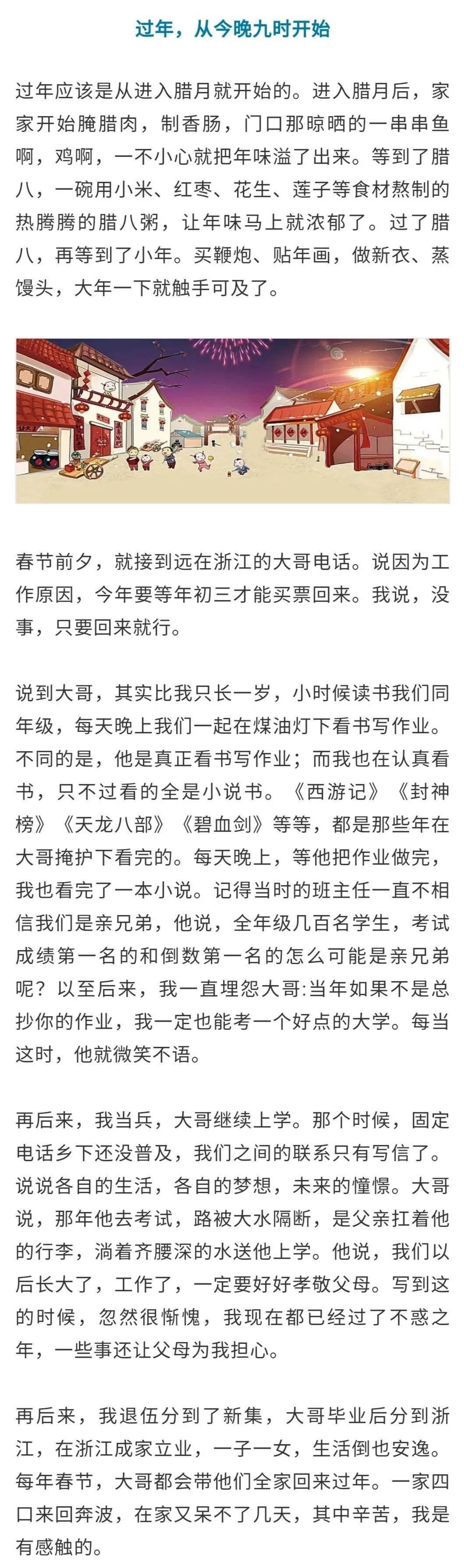 过年:中国人的集体记忆