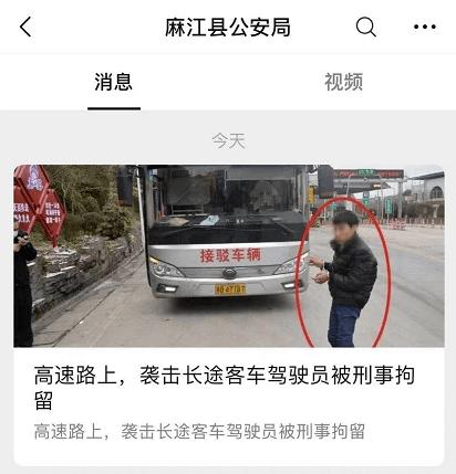 大巴车司机遭乘客用安全锤砸头,当时39人在车上