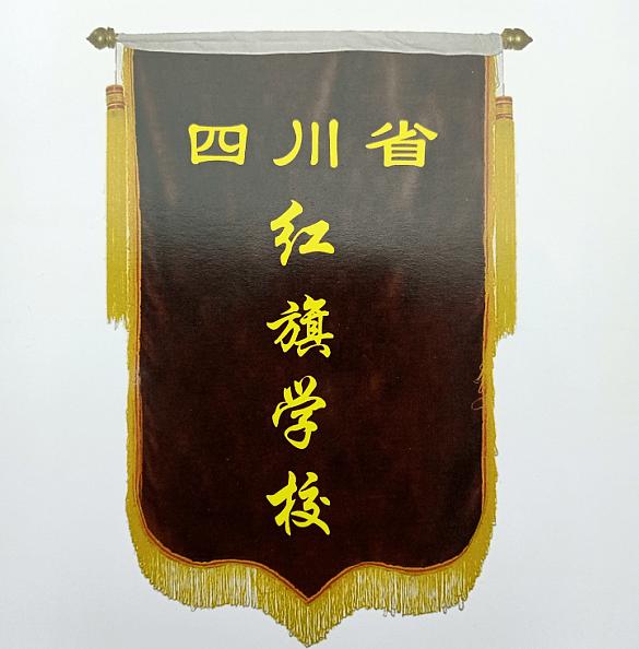 【方志四川•散文】程驰 ‖ 一江冬水向春流(下)