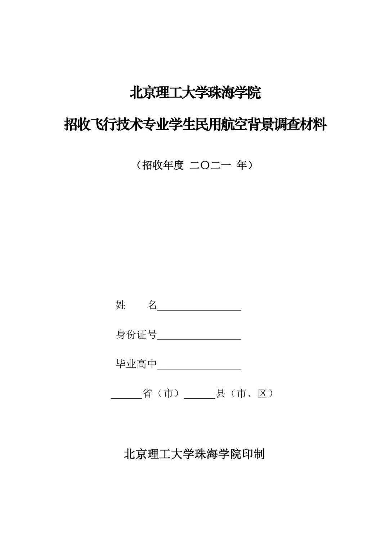 北理珠2021年民航招飞背景调查已开始!邮寄这些资料到学校