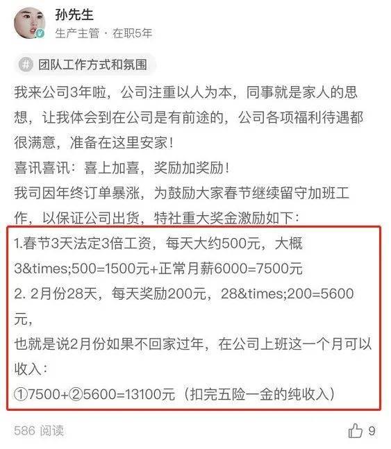 订单暴涨!9000亿巨头放大招:春节加班不回家,月薪翻倍,到手1万3!