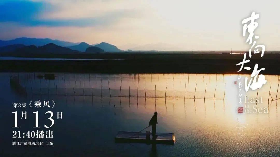 纪录片《东向大海》今日收官,《乘风》讲述东海人的故事