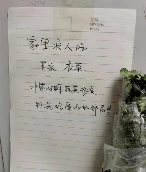 辽宁这个小区因一张纸条火了!业主群炸锅...