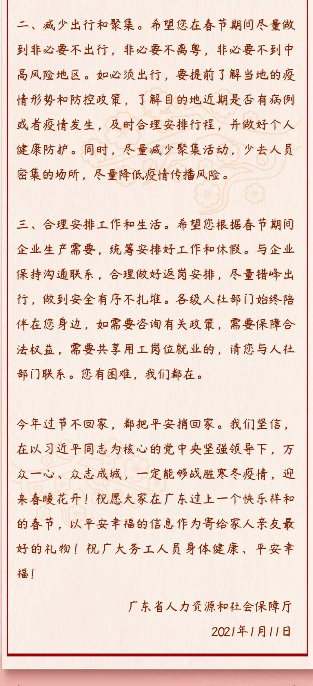 【信息速递】过年不回家,平安捎回家!诚邀您2021年春节留粤过年!