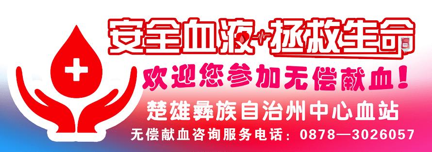 """楚雄州两人入选!2020年度""""云南好人""""入选名单正在公示"""