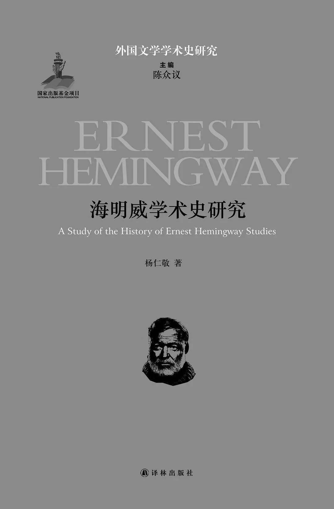 获奖著作推介 | 杨仁敬:《海明威学术史研究》