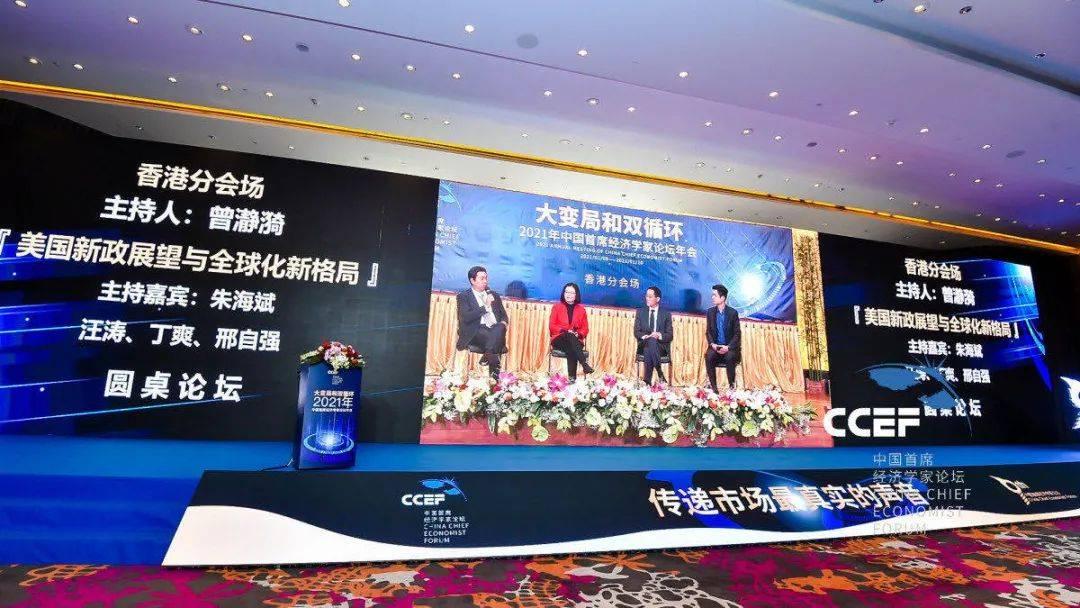 【首席圆桌】复苏是2021年主题;美对华政策将出现形式变化