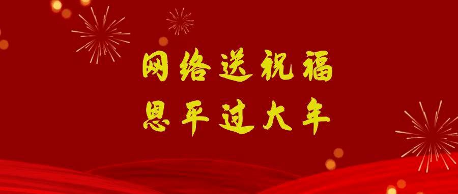 """""""网络送祝福 恩平过大年""""短视频比赛征稿!最高可奖3000元!"""