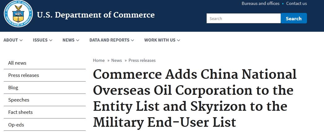 """最后疯狂还在持续!美商务部借口""""危害美国安全"""",将两家中企""""拉黑"""""""