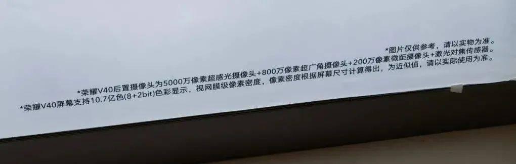 【旗舰】荣耀V40官方照