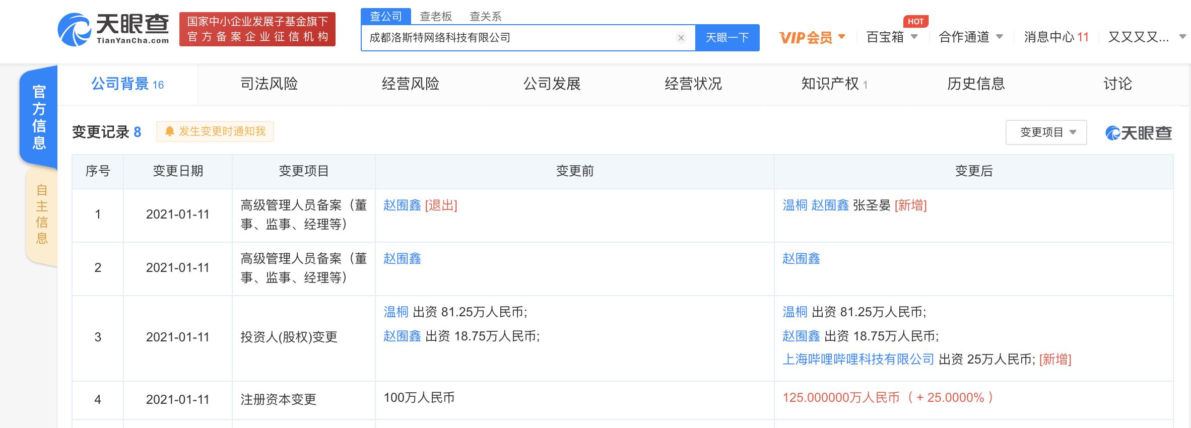 """哔哩哔哩入股手游开发商""""洛斯特"""""""