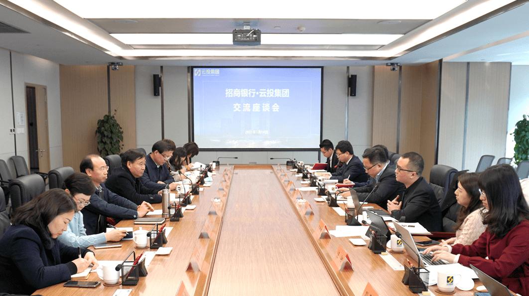 云投集团与招商银行举行现场座谈会议