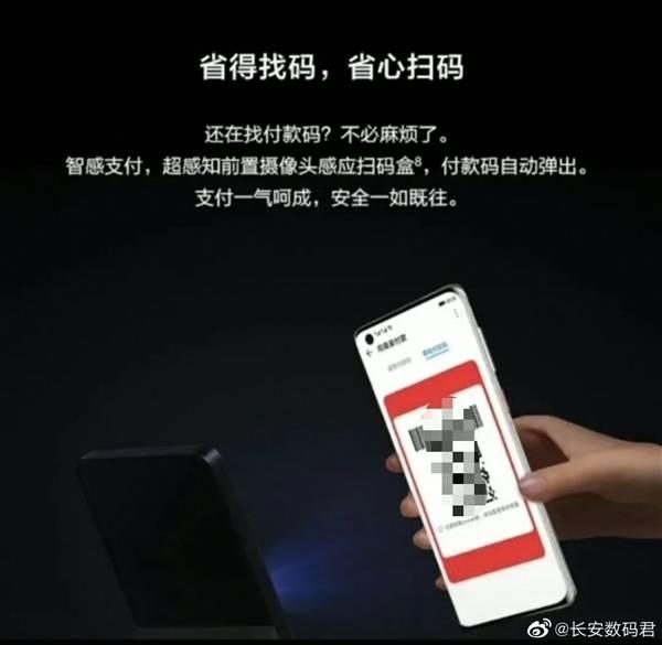 华为智感支付支持微信:无需解锁 直接扫码