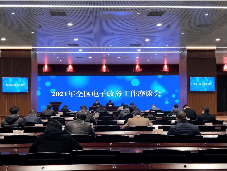 自治区大数据发展局召开 2021年度全区电子政务工作座谈会