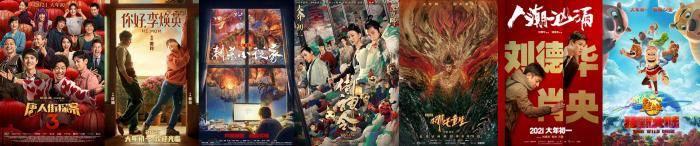 七部影片锁定大年初一!今年春节档还会有变吗?