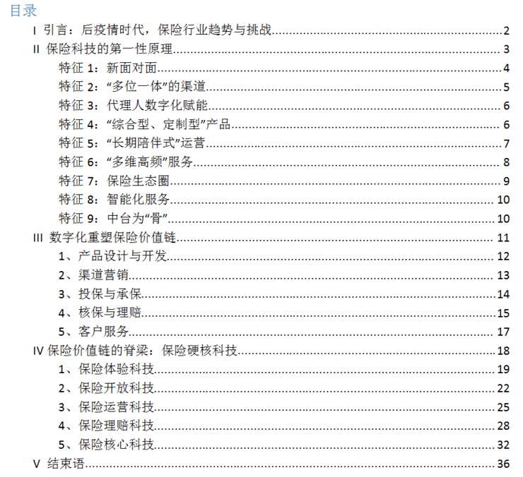 """阿里巴巴云刘伟光:两万字解剖""""保险技术"""",管理者如何做""""正确的事""""?(下一个)"""