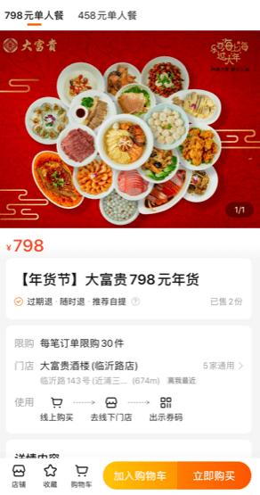 最全的上海年夜饭半成品套餐清单来了!131包。来看看你想选谁。