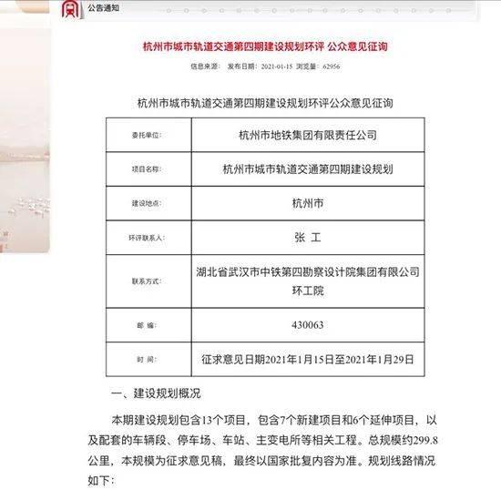 杭州地铁四期规划环评开始!闲林、崇贤等地终于迎来地铁?