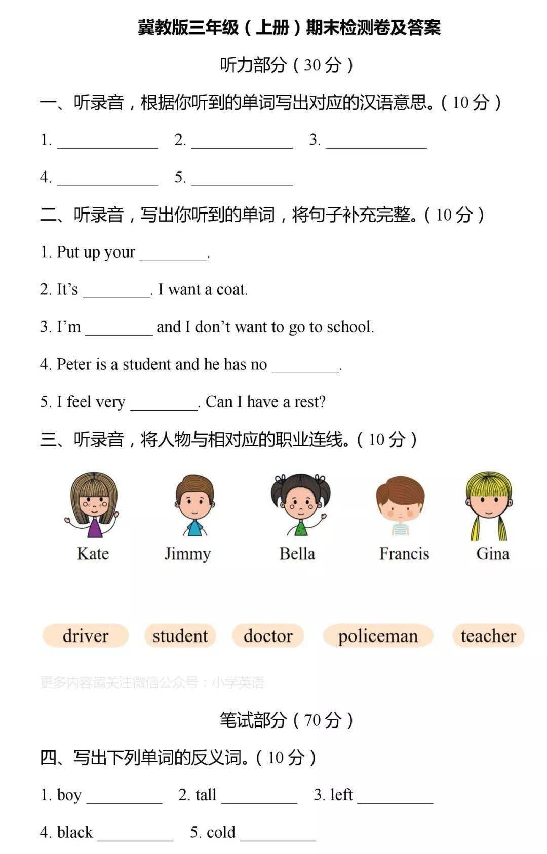 【冀教版】小学英语3-6年级上册期末试卷及答案已更新~