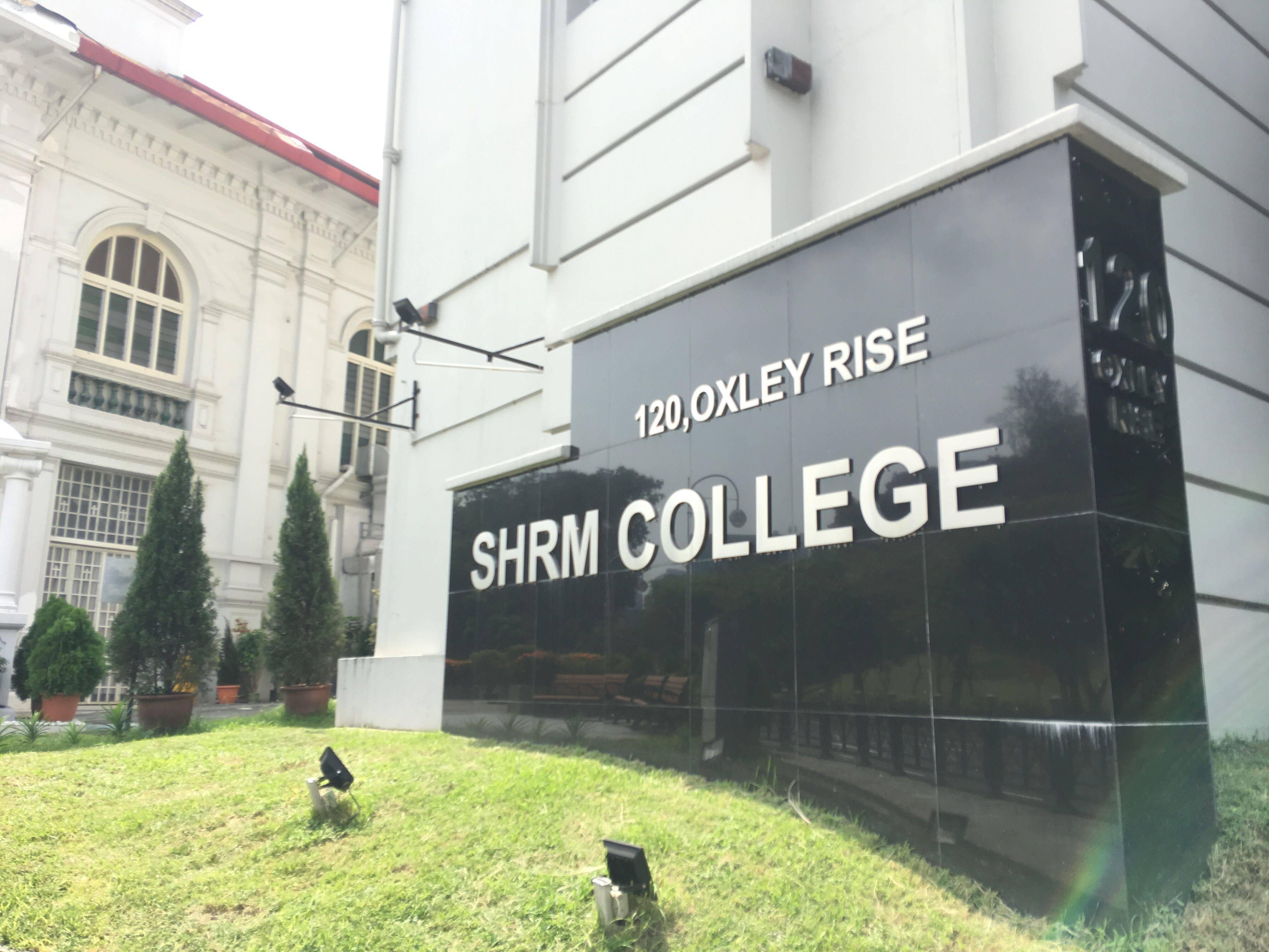 别告诉我你了解新加坡SHRM莎瑞管理学院